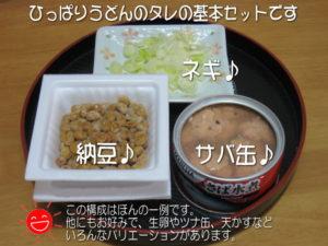 udon-img18.jpg