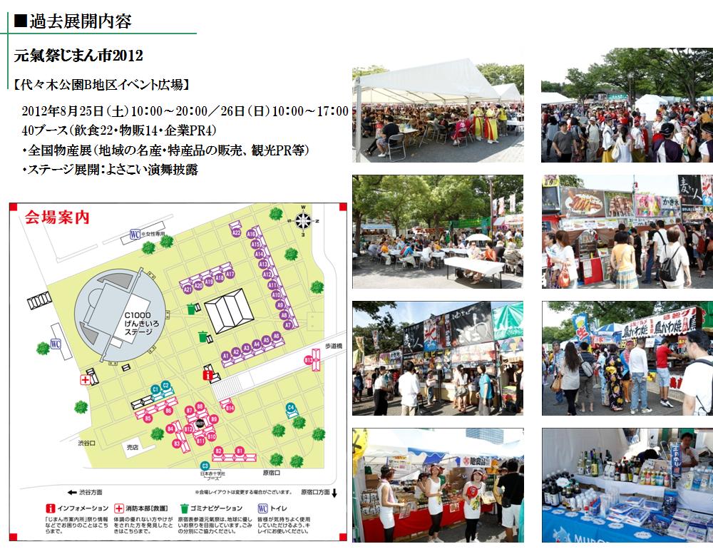 U-1グランプリ 過去展開内容 2012年8月25日(土)10:00~20:00/26日(日)10:00~17:00 40ブース(飲食22・物販14・企業PR4)・全国物産展(地域の名産・特産品の販売、観光PR等) ・ステージ展開:よさこい演舞披露