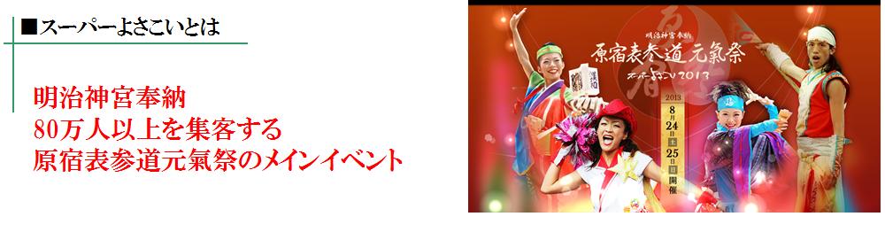 スーパーよさこいとは 明治神宮奉納 80万人以上を集客する 原宿表参道元氣祭のメインイベント