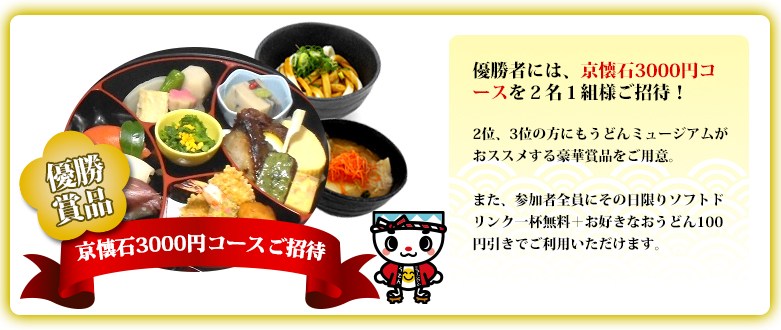 udon_09
