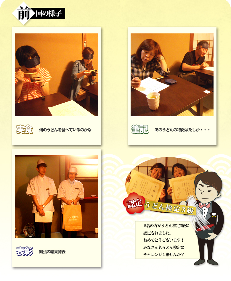 udon_11