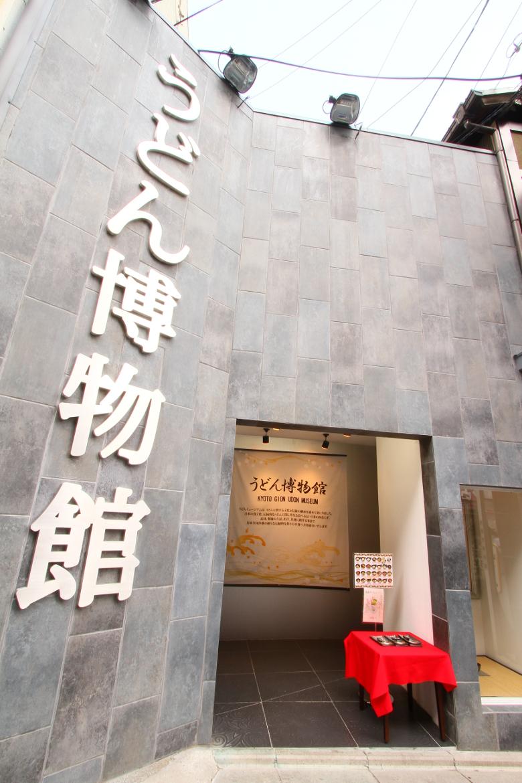 京都名物うどんミュージアム