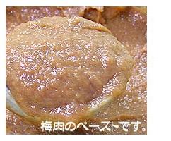 梅肉ペースト