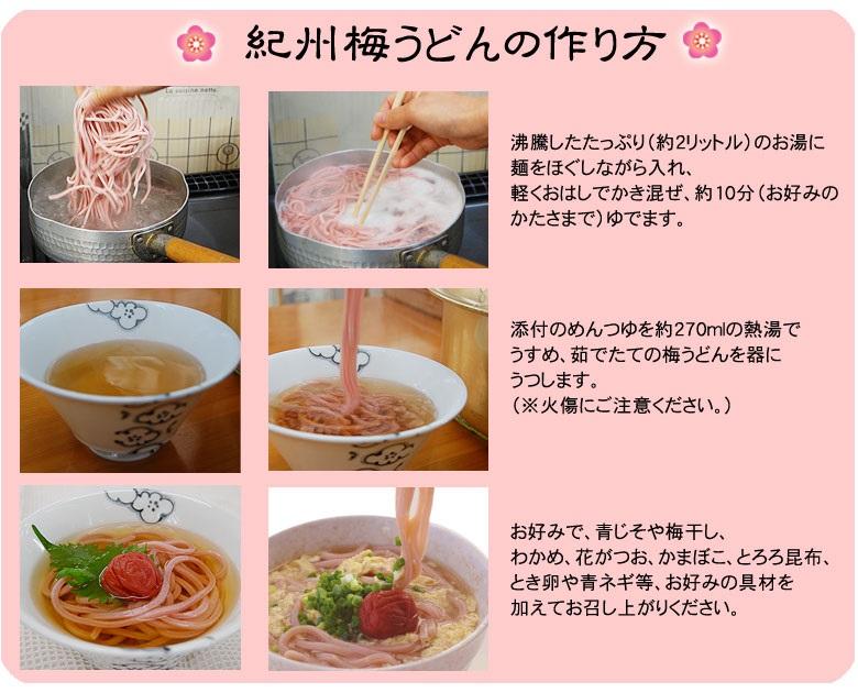 梅うどんの作り方