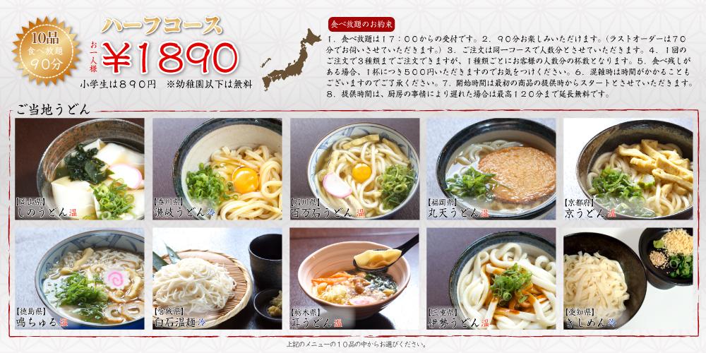 京都で食べ放題