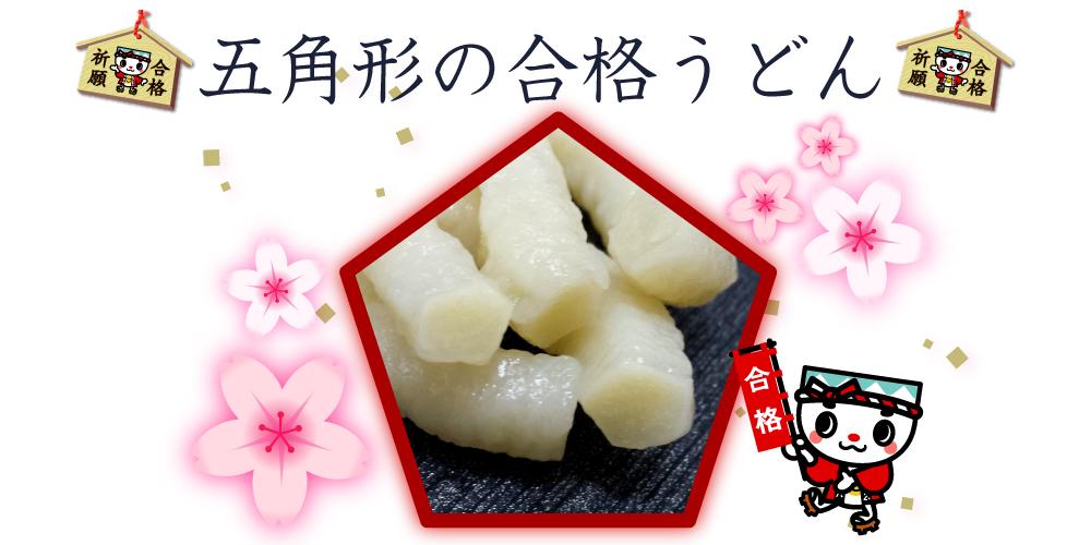 goukaku_udon02