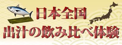 日本全国 出汁の飲み比べ体験