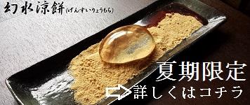 幻水涼餅(げんすいりょうもち)
