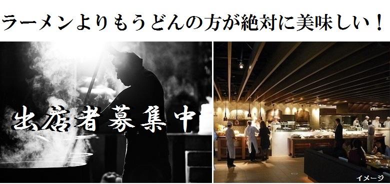 東京うどんミュージアム